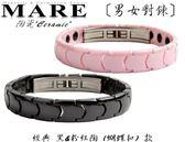 【MARE-精密陶瓷】對鍊 系列:經典黑&粉紅陶( 蝴蝶扣)  款
