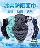 防曬面罩騎行裝備騎手面巾冰絲圍脖套夏季頭巾男【步行者戶外生活館】