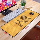 滑鼠墊卡通可愛游戲鎖邊滑鼠墊超大號創意動漫LOL包邊電腦辦公桌鍵盤墊(中秋烤肉鉅惠)