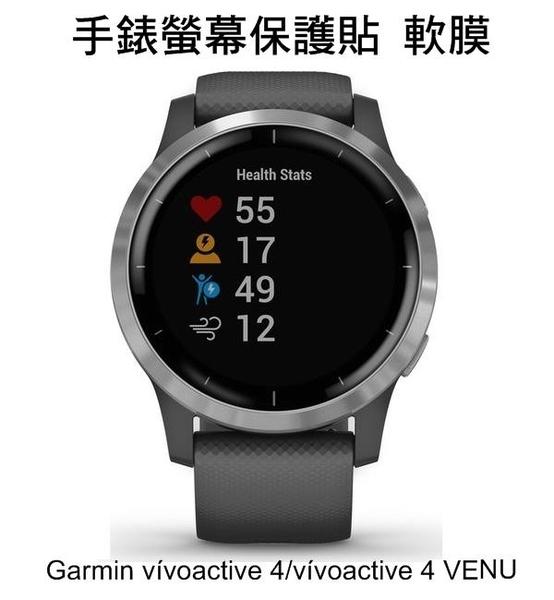 ☆愛思摩比☆Garmin vivoactive 4 VENU 手錶螢幕保護貼 水凝膜 TPU軟膜 不破裂