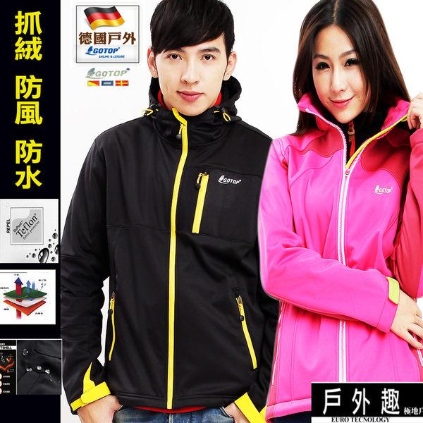防風防水彈性保暖外套