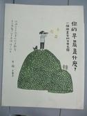 【書寶二手書T4/繪本_WFX】你的早晨是什麼?一個插畫家的日常見聞_王春子