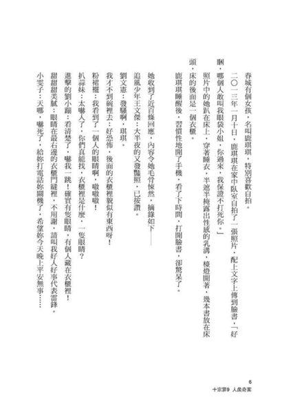 十宗罪(9):人彘奇案