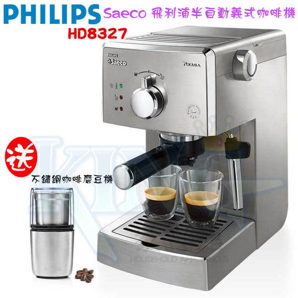 【超值組合贈不鏽鋼咖啡磨豆機】飛利浦 PHILIPS HD8327 / HD-8327 Saeco 半自動義式咖啡機 15bar