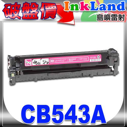 HP CB543A / No.125A相容碳粉匣(紅色)【適用】CM1300/1312/CP1210/1215/1510/1515