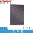 L型文件夾 (E-310-1) 10包裝...