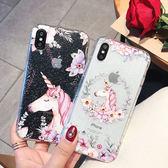 蘋果 iPhoneX iPhone8 Plus iPhone7 Plus  粉色獨角獸閃粉殼 手機殼 全包邊 軟殼 閃粉 保護套