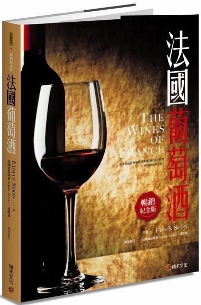 法國葡萄酒(暢銷紀念版)【城邦讀書花園】