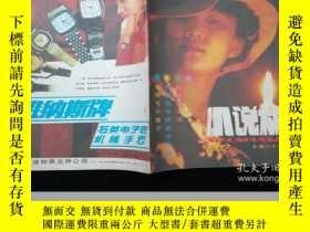 二手書博民逛書店罕見小說林1987總第六十七期Y270786