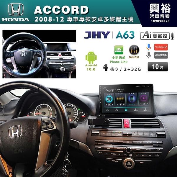 【JHY】2008~12年HONDA ACCORD專用10吋A63系列安卓機*Phone Link*4核2+32