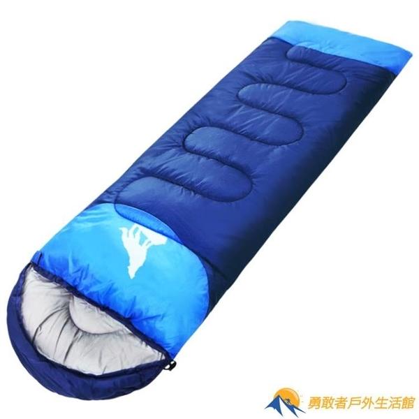 睡袋戶外加厚便攜式露營防寒四季通用款睡袋【勇敢者戶外】
