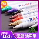 現貨 油漆筆SP110相冊塗鴉簽到題名筆 婚慶用筆油性白色記號補漆筆 店慶降價