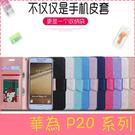 【萌萌噠】華為 HUAWEI P20 / P20 pro 時尚經典蠶絲紋保護殼 支架插卡磁扣 全包軟邊側翻皮套 手機套