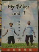 影音專賣店-I11-022-正版DVD*港片【我和爸爸】-傷城-一個陌生女人的來信-徐靜蕾*紅櫻桃-紅色戀人-