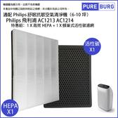 適用Philips 飛利浦 舒眠抗敏空氣清淨機 AC1213 AC1212(6-10坪)濾網組高效HEPA+蜂巢式活性碳濾心