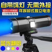 優惠兩天夜釣燈釣魚燈藍光超亮魚燈大功率充電紫光氙氣電筒強光1000夜光W