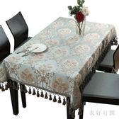 歐式茶幾桌布布藝長方形客廳家用餐桌布方桌正方形臺布 WD1225【衣好月圓】