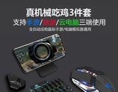 飛智Q1手機吃雞神器鼠標鍵盤轉換器絕地求生刺激戰場輔助游戲手柄手游 台北日光