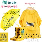 兒童雨衣雨鞋披男女兒童韓國時尚雨具套裝可配雨傘花間公主