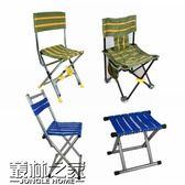 坐椅 釣魚椅 釣椅 折疊馬扎 折疊小凳子小馬扎 垂釣用【叢林之家】