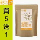 【買五送1】活力mama葫蘆巴媽媽草本茶/6包組