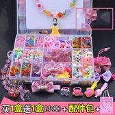 交換禮物-兒童串珠玩具益智diy手工制作女童發飾品穿珠子女孩項鍊手鍊Q代