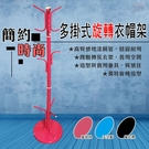 金德恩 台灣製造 多掛式彎管造型旋轉衣帽架28x167cm/多色可選/粉/藍/黑/吊衣架/衣掛架/置物架