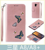 Samsung 三星 A8/A8+ (2018版) 蝴蝶刺繡皮套 插卡 吊繩 支架 錢包 側翻皮套 手機套 手機殼 保護殼 皮套
