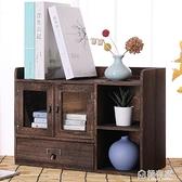 桌面收納盒三抽屜辦公盒桌上置物架實木收納柜化妝品書架書櫥開門 秋季新品