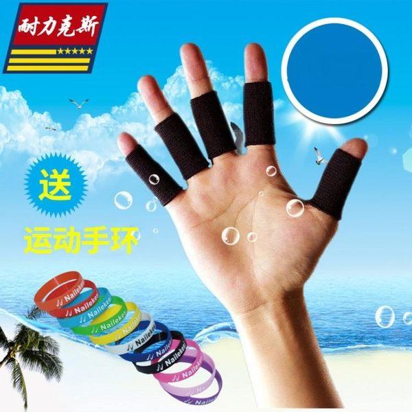 籃球護指指關節護指套運動護手指指套手指打裝備專業用品免運快速出貨