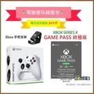 [哈GAME族]優惠組合 XBOX Series 無線藍牙控制器+XBOX手機架+GAME PASS 1個月 訂閱卡