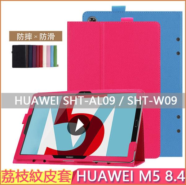荔枝紋 HUAWEI MediaPad M5 8.4 平板皮套 相框式 兩折 華為 M5 8.4吋 支架皮套 SHT-W09 保護套 平板殼