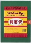 【金玉堂文具】利百代LIBERTY  200 筆記用雙面複寫紙 雙面 二色(藍色/黑色)
