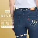 Levis 女款 Revel 高腰緊身提臀牛仔褲 / 超彈力塑形布料 / 刷破 / 天絲棉