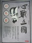 【書寶二手書T4/歷史_GRP】心戰三國.司馬懿_陳禹安