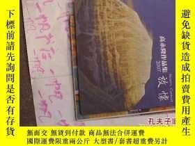 二手書博民逛書店罕見高永隆作品集2007Y28340 高永隆 靜宜大學 出版20