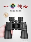 雙筒手機望遠鏡高倍高清夜視兒童演唱會成人一萬米人體軍望眼鏡『小淇嚴選』