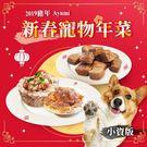 [寵樂子] 限時預購!【聯名合作】2019新春寵物年菜 / 小資版