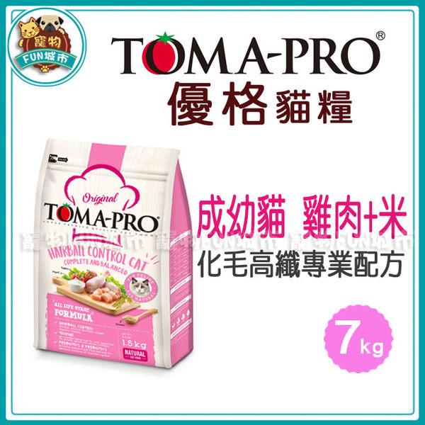 *~寵物FUN城市~*優格TOMA-PRO  成幼貓 雞肉+米(化毛高纖專業配方)【7kg】貓飼料 貓糧