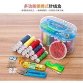 10件套 居家萬能便攜針線盒 針線包工具 手縫線 縫補套裝 家用針線盒【K000314】