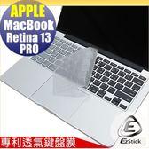 【Ezstick】APPLE MacBook Pro Retina 13 系列 專利透氣奈米銀抗菌TPU鍵盤保護膜