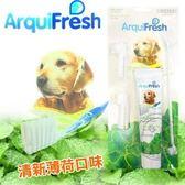 【 培菓平價寵物網】Arqulfresh西班牙 》清新薄荷牙膏組*1組(降低牙結石)