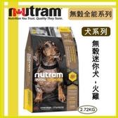【年終回饋】*WANG*紐頓nutram《無穀全能-迷你犬 火雞配方T27》2.72kg