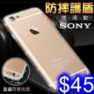 一代空壓殼 防摔手機殼 SONY XPERIA 10 透明耐撞手機保護軟殼