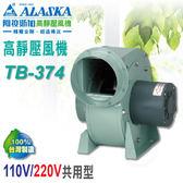 阿拉斯加《TB-374》110V/220V共用型 高靜壓風機 抽風機