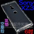 【氣墊空壓殼】Sony Xperia XZ3 H9493 6吋 防摔氣囊輕薄保護殼/防護殼手機背蓋/手機軟殼/抗摔透明殼