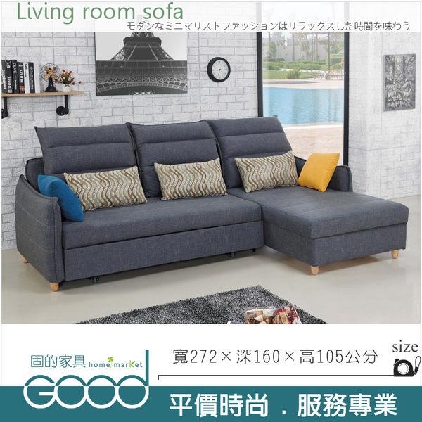 《固的家具GOOD》130-25-AA 莎賓娜L型布沙發組/面左【雙北市含搬運組裝】