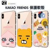 GARMMA KAKAO FRIENDS 保護軟殼 iPhone ixs max ixr ixs i8 i7 Plus 手機殼 RYAN 萊恩