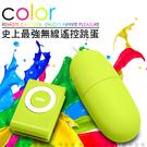 新一代 i-EGG-我的顏色我做主 300頻防水靜音遙控跳蛋 綠