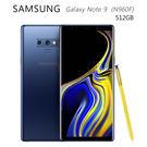 【預購】三星 SAMSUNG Galaxy Note 9 (N960F) 8GB/512GB 全新S Pen旗艦手機
